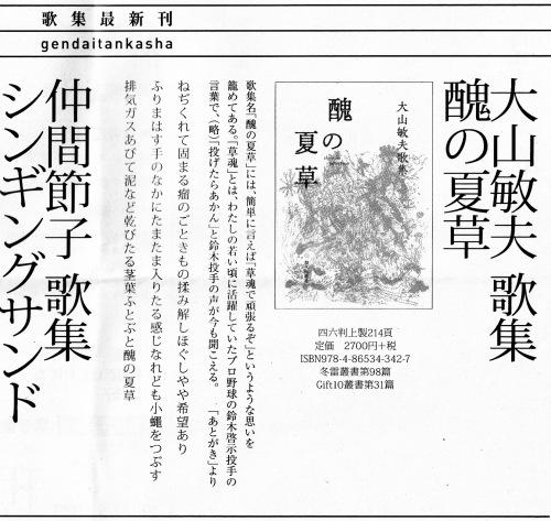 「醜の夏草」批評御礼 1_c0216213_06543161.jpeg