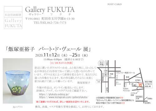 次回展示会のお知らせ。_c0161127_21524574.jpg