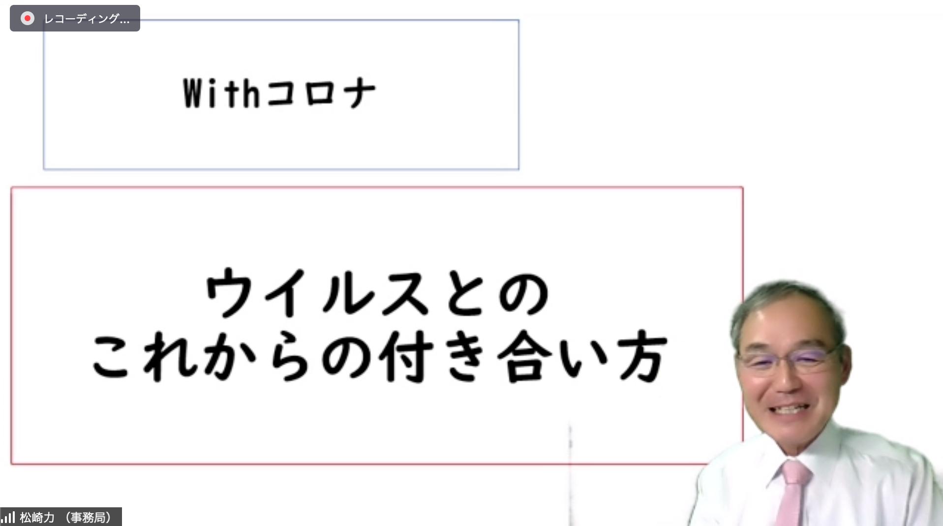 【報告】松崎力オンラインセミナーを開催_e0252129_11291127.png