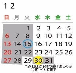 11月、12月の営業日_f0206733_17404383.jpg