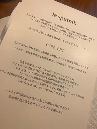 le sputnik_d0248537_10001173.jpg