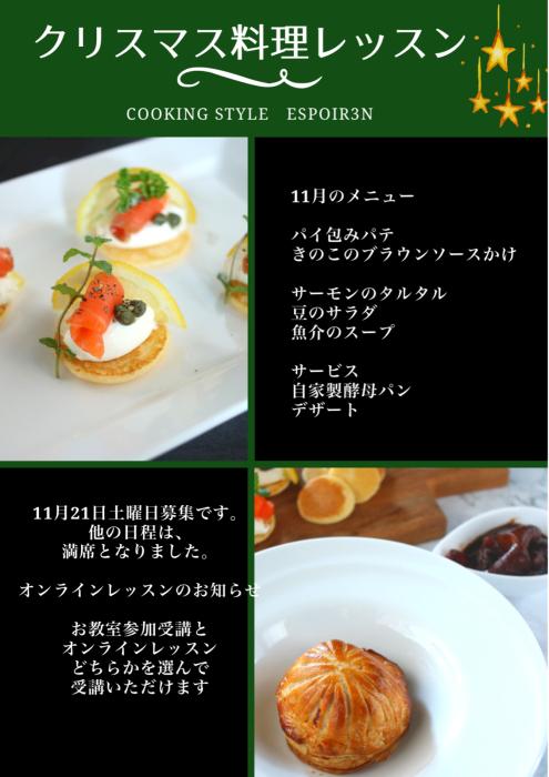 12月のお料理レッスンは「おせち料理」メニュー決まりました。zoomレッスンもあります。_c0162653_16175138.jpg