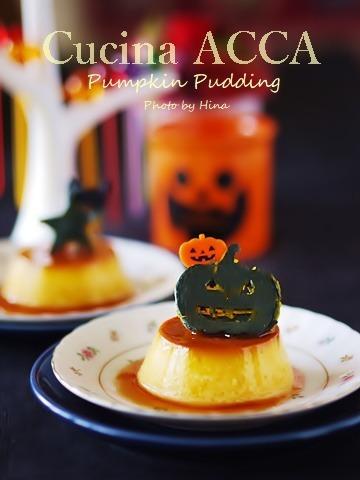 かぼちゃの蒸プリンで、おうちハロウィーン_f0245680_14003470.jpg