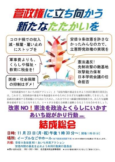【11月12日から】「戦争反対」当面のイベント・アクション予定 … 東海3県_e0350293_00122598.jpg