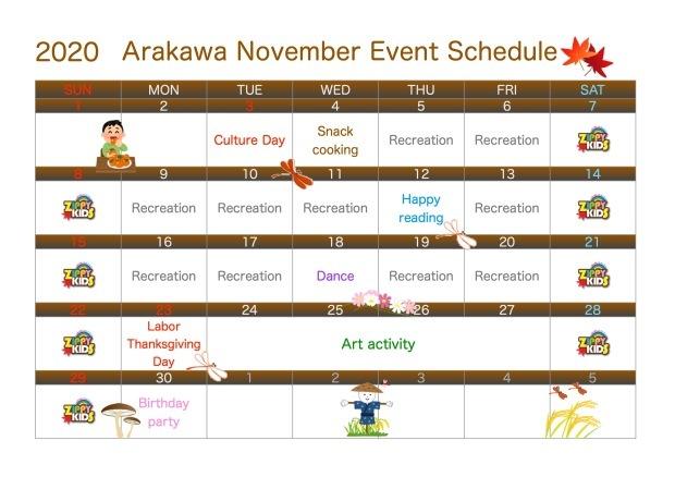 【zippykids荒川】11月のイベントスケジュール_f0225094_23135257.jpeg