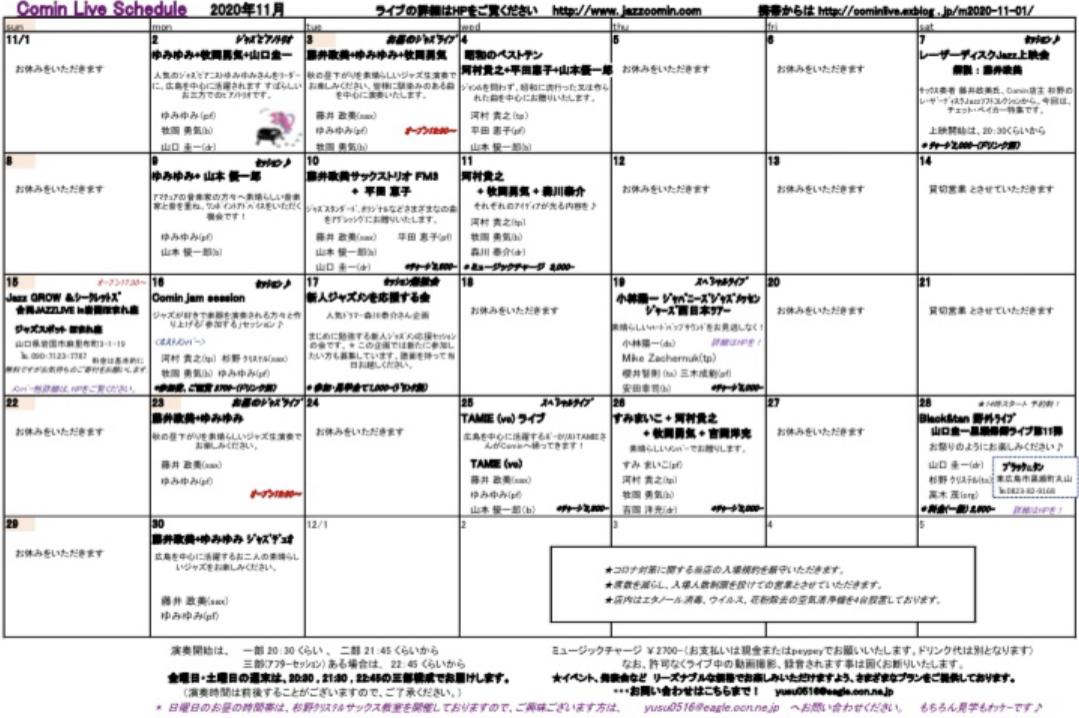 Jazzlive Cominジャズライブカミン 広島 11月のライブスケジュール_b0115606_11391195.jpeg