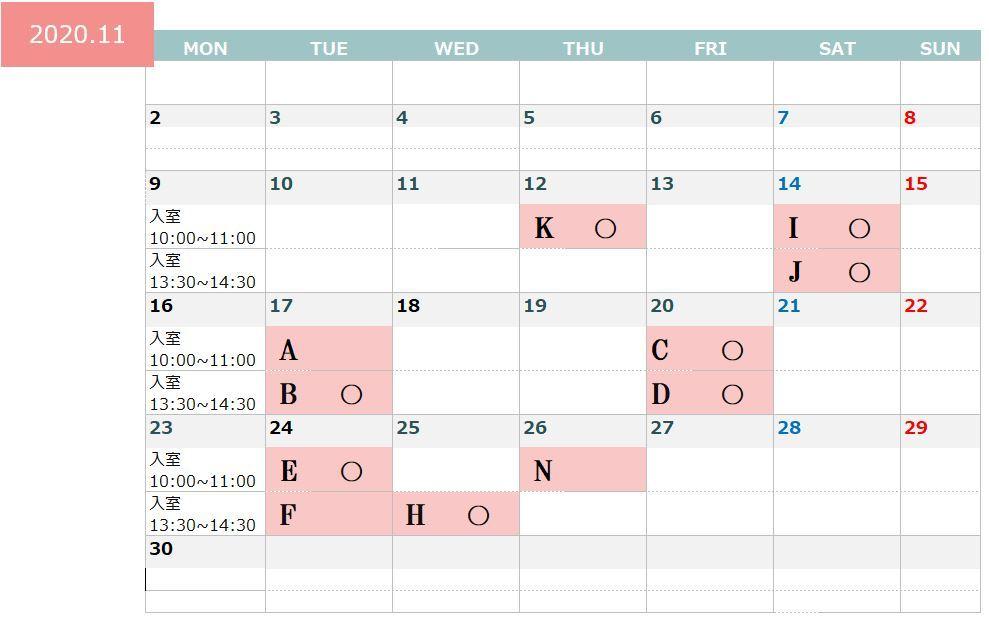 Un Tissu教室11月のレッスンカレンダー_a0231111_20254416.jpg