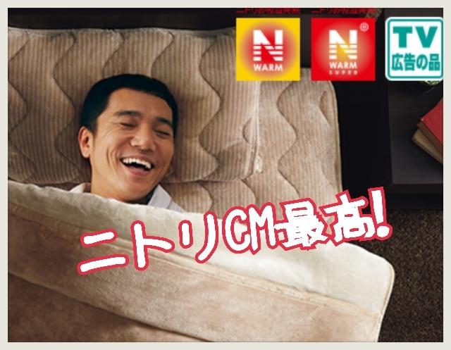 ニトリのNウォームCM最高~OPEN HOUSEも(笑)!_b0183113_01054567.jpg