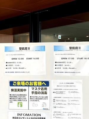 【札幌】聖飢魔II「特別給付悪魔」【ネタバレ無し】_b0114515_21290392.jpg
