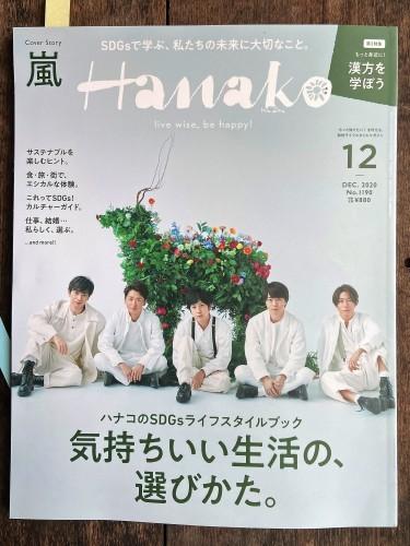KiNaKoさん Hanakoに取り上げられました_d0004728_12202939.jpg
