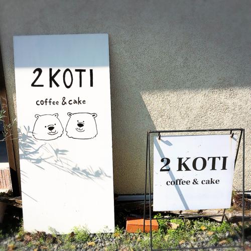 2KOTI (ツーコティ)_e0292546_15454026.jpg