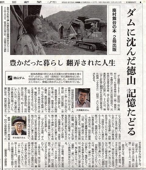 ダムの水底に沈んだ徳山村の記憶、2冊の紹介記事_f0197754_21553152.jpg