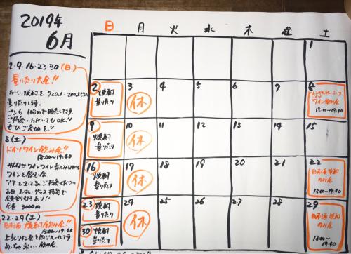 久々のカレンダー書いてみました_e0340462_01030137.jpg