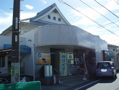 神奈川県の銭湯 亀遊館_f0007166_17133402.jpg