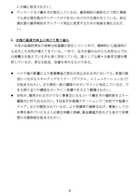 コロナ対策に関する女性視点での要望_f0059673_21495826.jpg