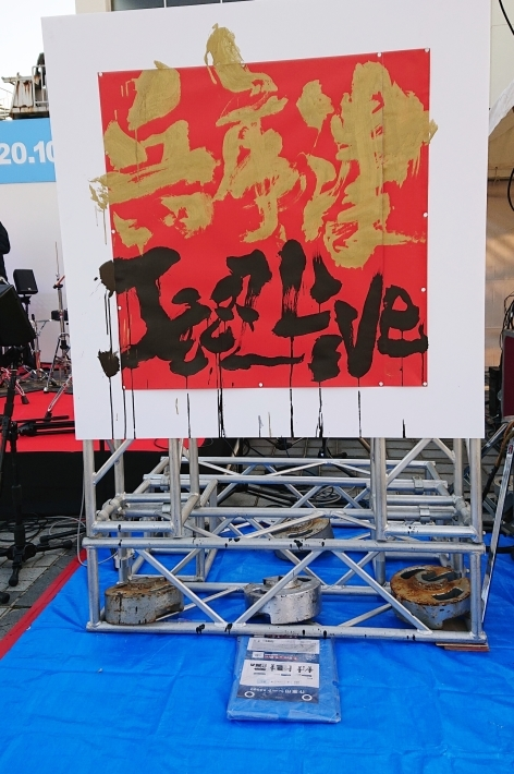 神戸から、秋晴れの下で「兵庫津Jazz Live」_a0098174_22580107.jpg