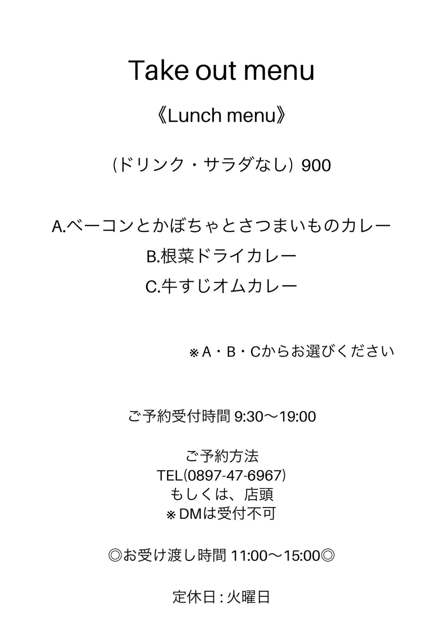 Lunch menu、更新。_c0325500_15263181.jpeg
