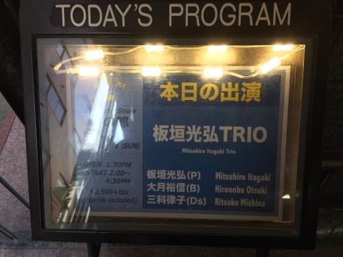 ありがとうございました!11/1新宿【Pit Inn】板垣光弘トリオ_d0003502_20582669.jpg
