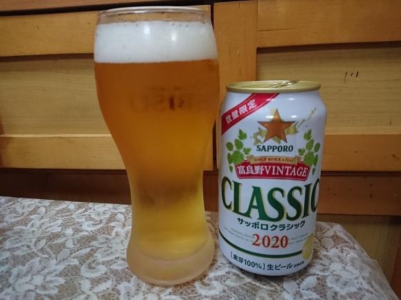 10/31 サッポロクラシック富良野VINTAGE2020、ヤッホー僕ビール君ビール、うちゅうブルーイング スターダスト、サントリーガツーンとサイダーサワー_b0042308_14244658.jpg