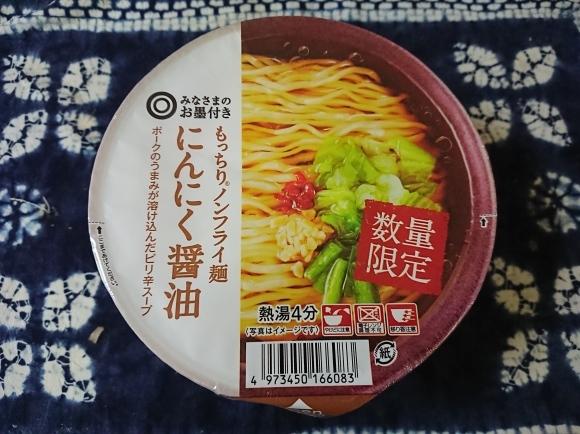 11/2 西友・みなさまのお墨付きもっちりノンフライ麺にんにく醤油、卵かけご飯_b0042308_19573575.jpg