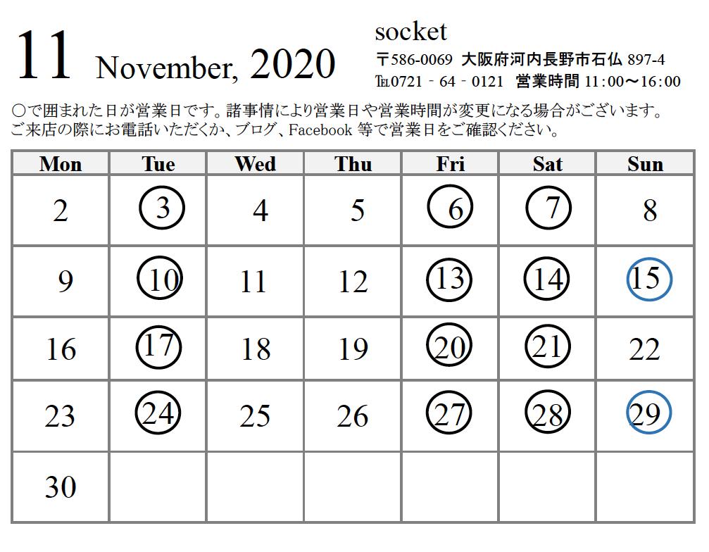 11月の営業日カレンダー_c0204609_10525667.png