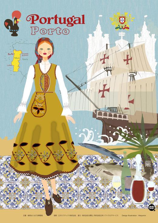 作品『ポルトガル ポルトの海と食文化』 _f0172313_16392722.jpg