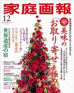 家庭画報 12月号_a0112221_21082990.jpg