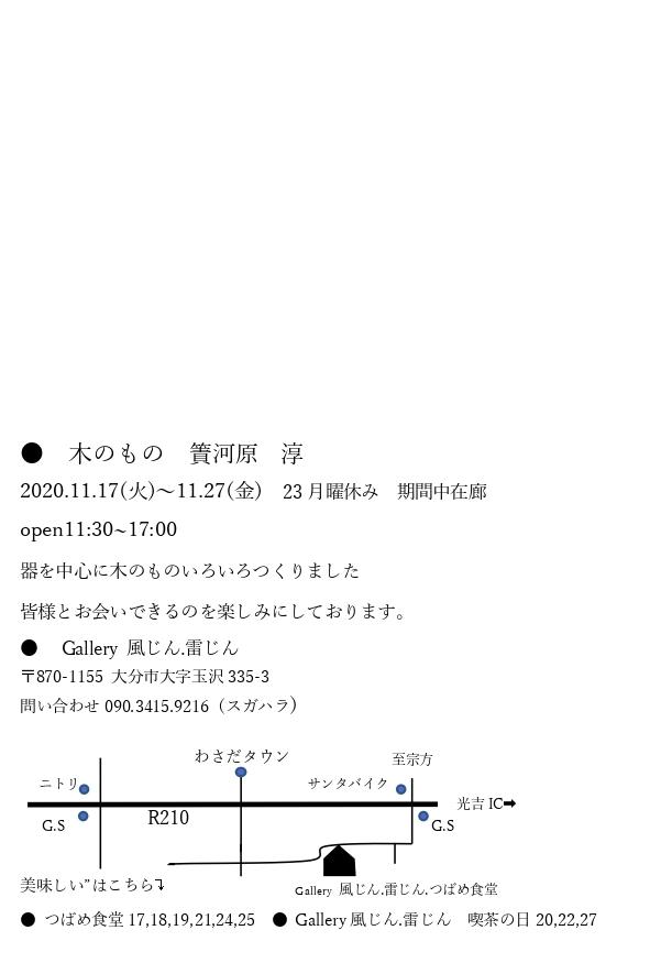 個展のお知らせ_b0182030_20001166.jpg