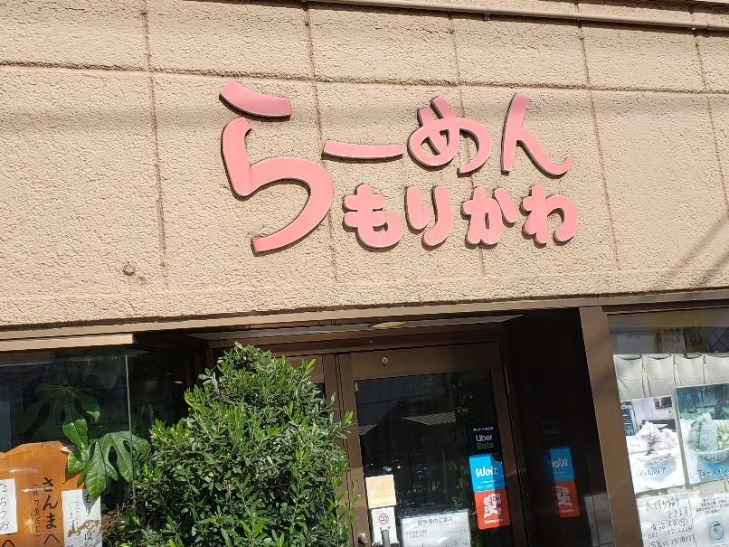 らーめんもりかわ(広島市南区大州)_a0105740_06531517.jpg