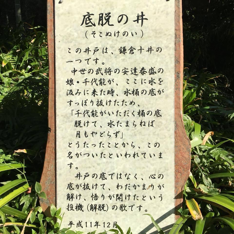 3年前の鎌倉の思い出 -東慶寺の水月観音、海蔵寺の底抜けの井ー_a0020162_10265308.jpg