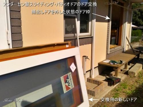 掃出しサッシのドア交換_c0108065_15404618.jpg