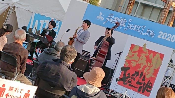 神戸から、秋晴れの下で「兵庫津Jazz Live」_a0098174_00111530.jpg
