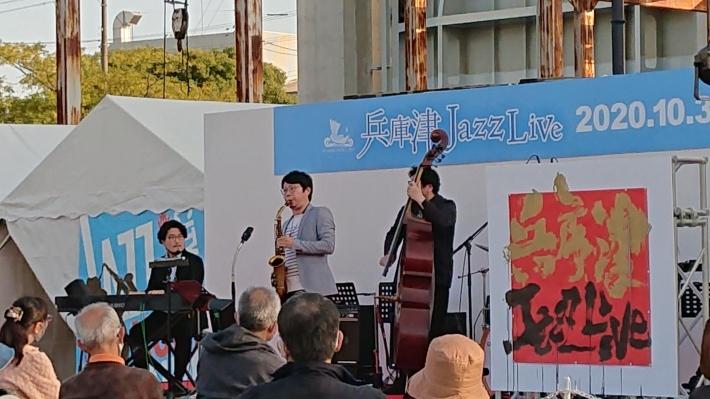 神戸から、秋晴れの下で「兵庫津Jazz Live」_a0098174_00132267.jpg
