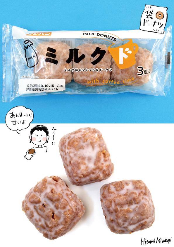 【袋ドーナツ】フジパン「ミルクド」【あまい〜】_d0272182_10443688.jpg
