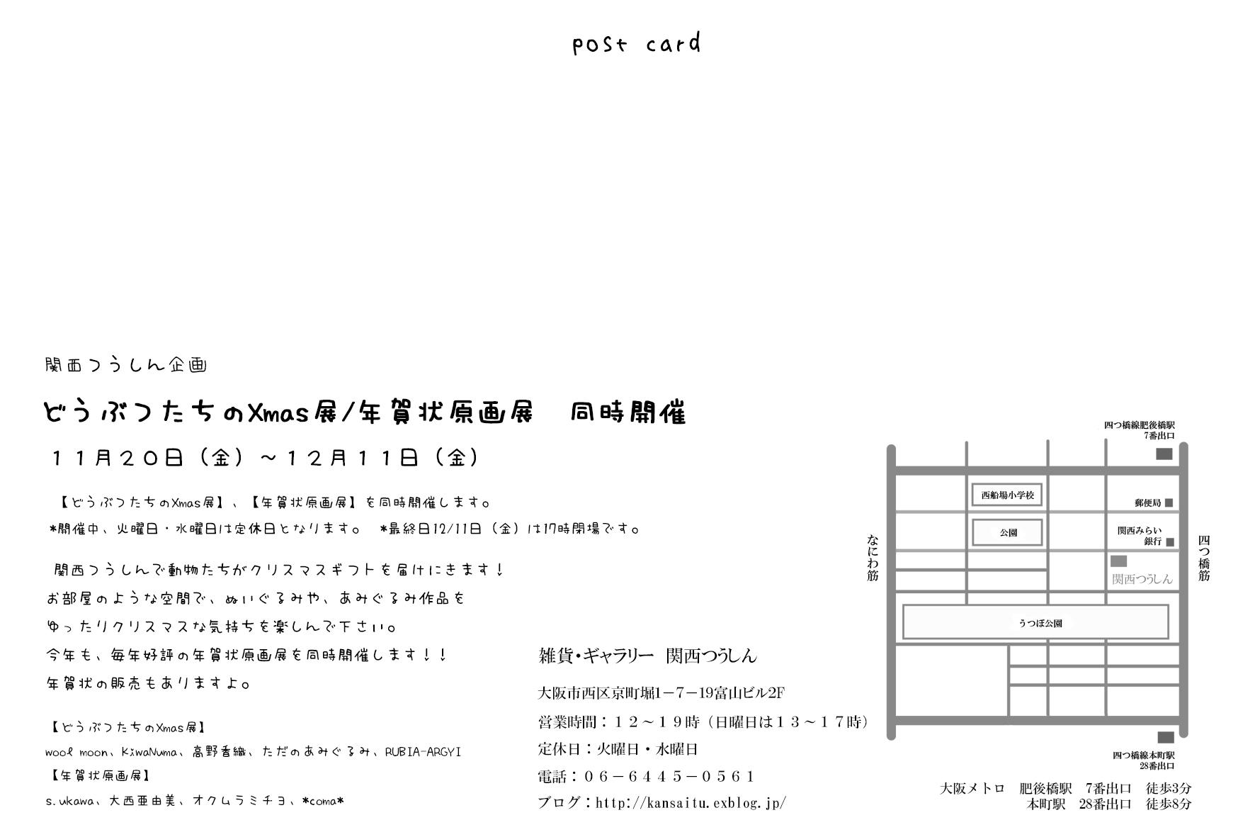 東急ハンズ三宮店1F【インコと鳥の雑貨展】11月8日迄の開催、今後の展示予定_d0322493_23111410.jpg