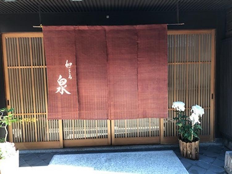 泉 ごころ 京都 和