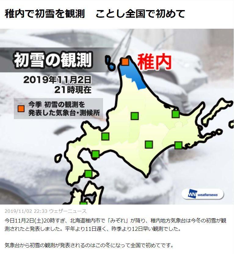 稚内では昨夜初雪、札幌はまだ_c0025115_21181313.jpg
