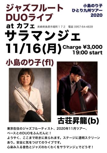2020_11/13〜21、ひとり九州ツアー_f0115027_01191229.png