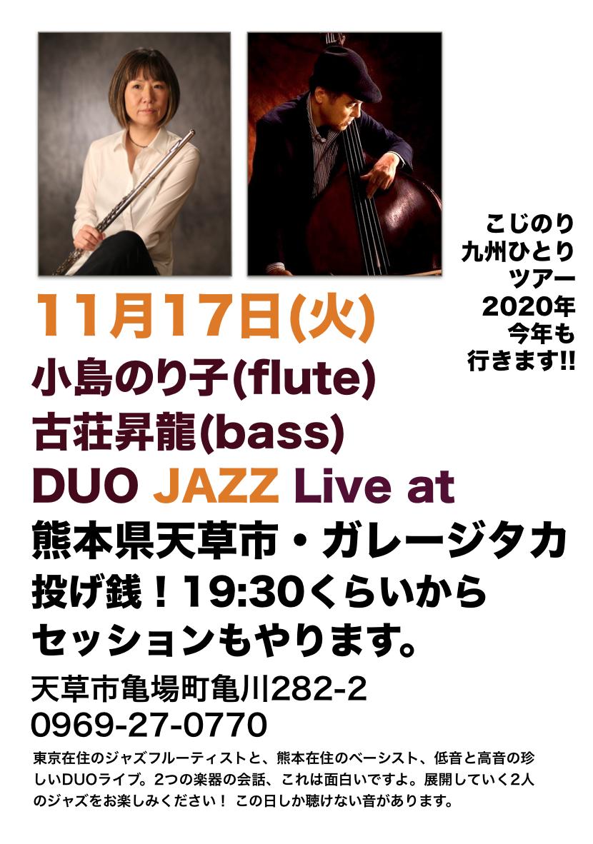 2020_11/13〜21、ひとり九州ツアー_f0115027_01191982.png