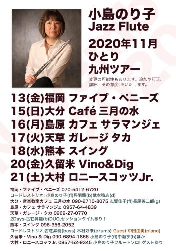 2020_11/13〜21、ひとり九州ツアー_f0115027_01194574.png