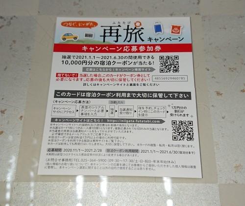 新潟県再旅キャンペーン開催_f0140327_13413308.jpg