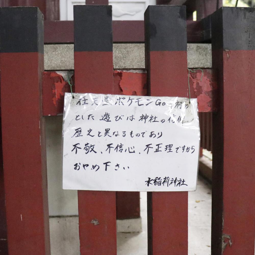 水稲荷神社の貼り紙、個性があって面白い_c0060143_18180194.jpg