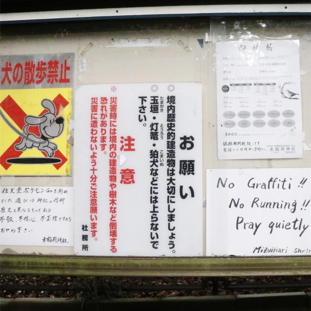 水稲荷神社の貼り紙、個性があって面白い_c0060143_18182628.jpg