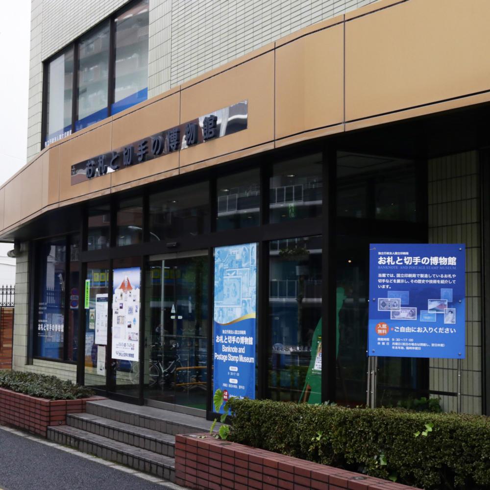 お札と切手と富士山_c0060143_20071961.jpg
