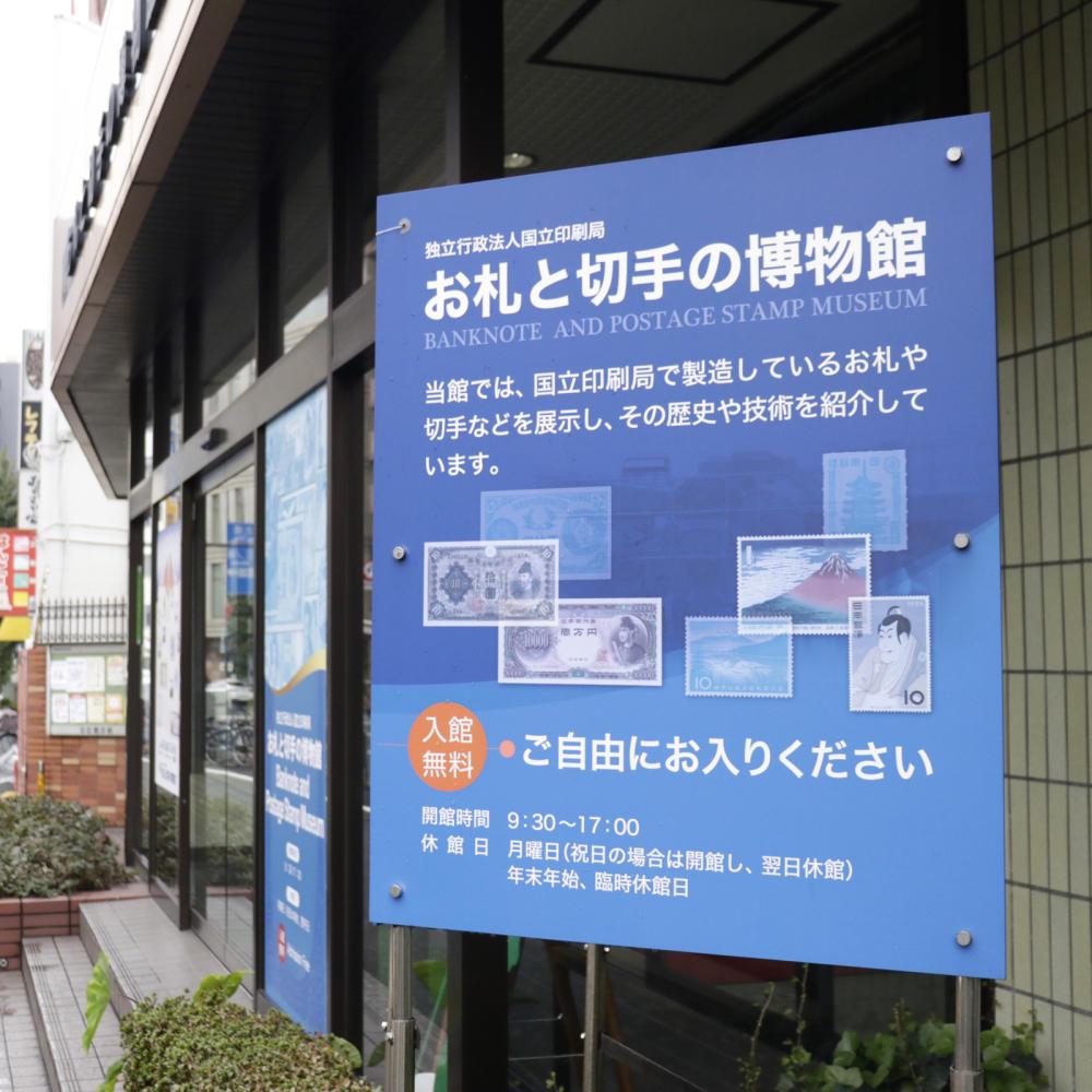 お札と切手と富士山_c0060143_20072022.jpg
