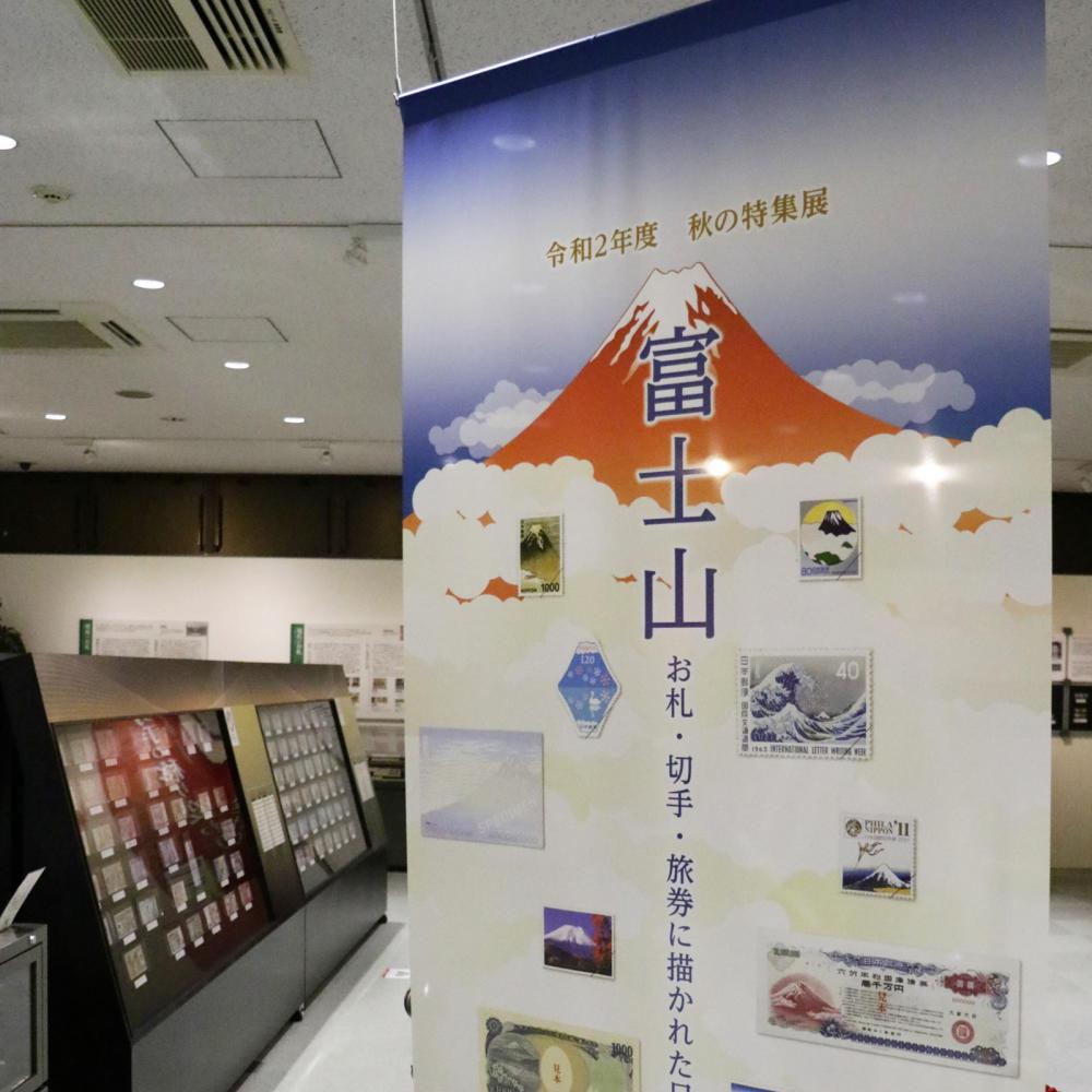 お札と切手と富士山_c0060143_20072242.jpg