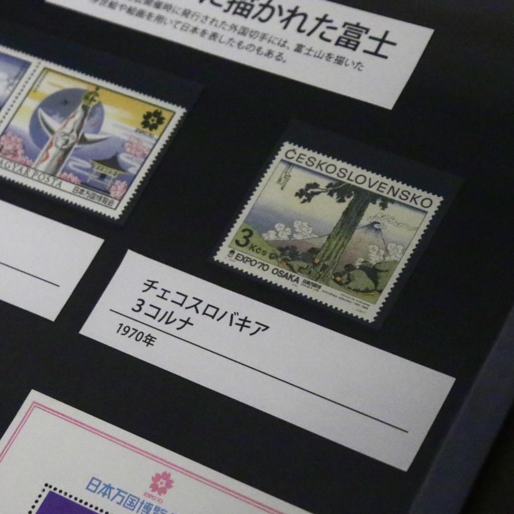 お札と切手と富士山_c0060143_20080797.jpg
