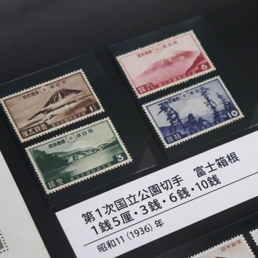 お札と切手と富士山_c0060143_20080807.jpg