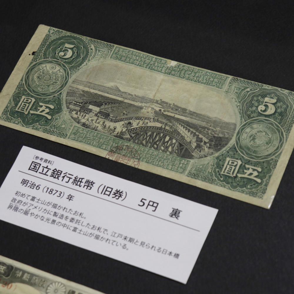 お札と切手と富士山_c0060143_20081199.jpg