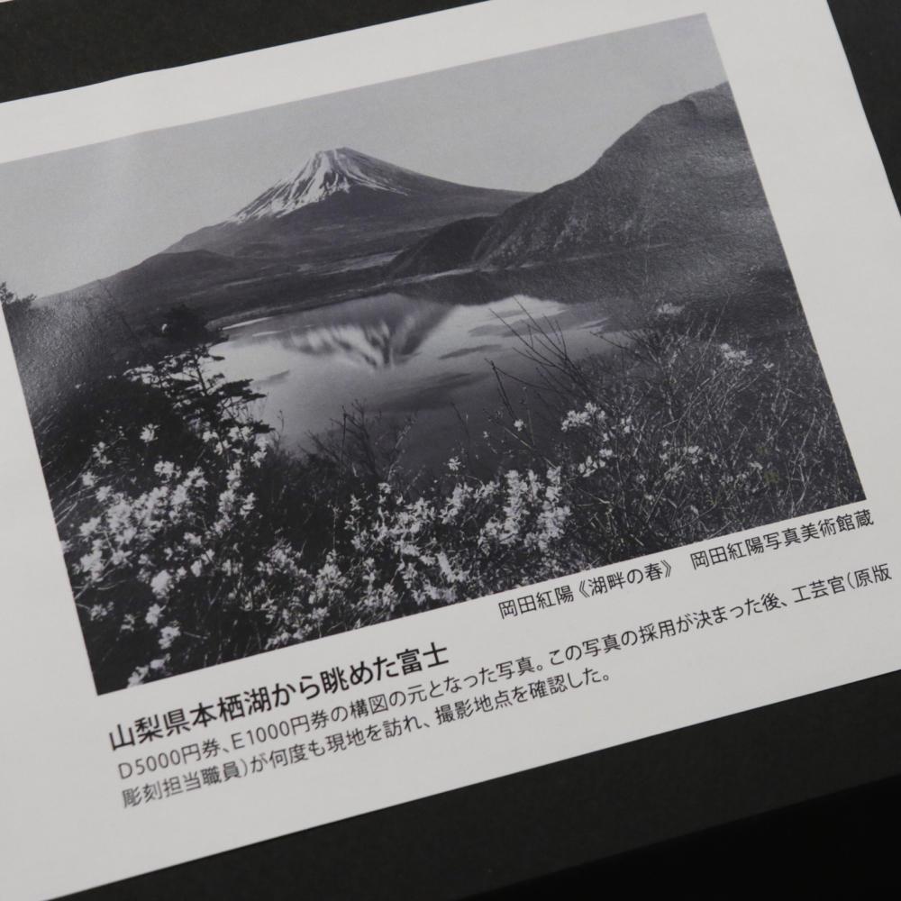 お札と切手と富士山_c0060143_20081234.jpg